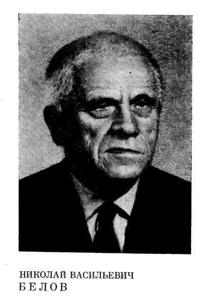 Николай Васильевич Белов