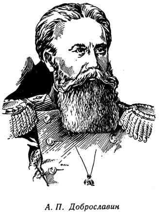 А. П. Доброславин