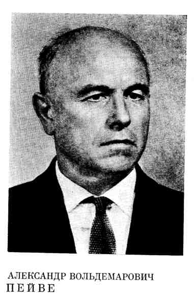Александр Вольдемарович Пейве