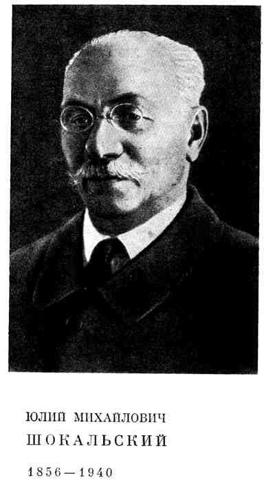 Юлий Михайлович Шокальский