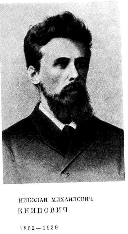 Николай Михайлович Книпович