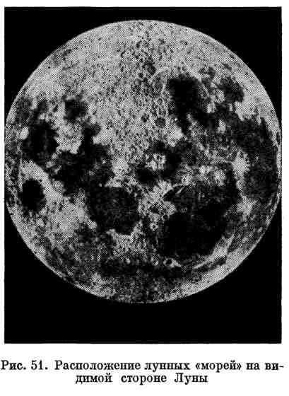 """Расположение лунных """"морей"""" на видимой стороне Луны"""