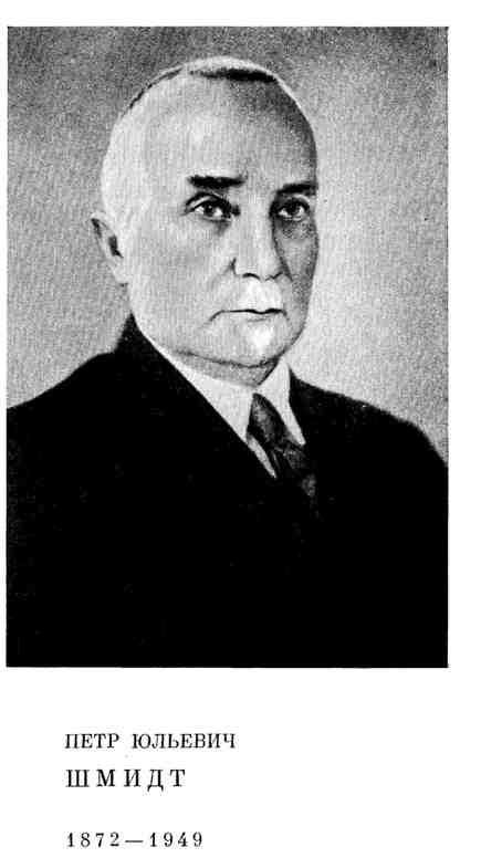 Петр Юльевич Шмидт