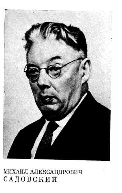 Михаил Александрович Садовский