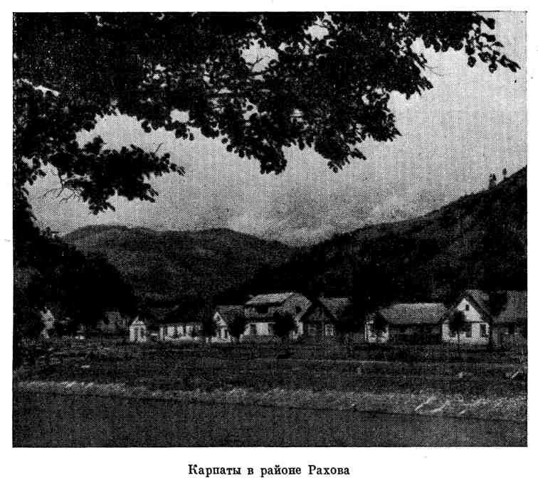 Карпаты в районе Рахова
