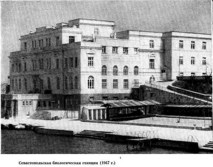 Севастопольская биологическая станция