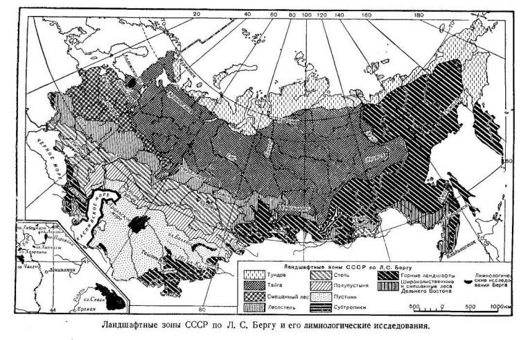 Ландшафтные зоны СССР по Л. С. Бергу и его лимнологические исследования