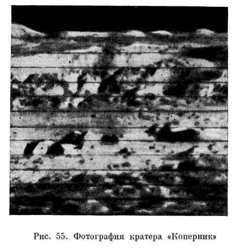 """Фотография кратера """"Коперник"""""""