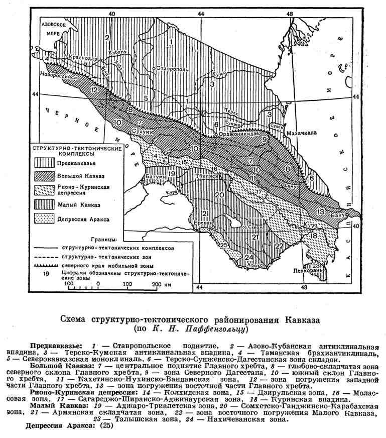 Схема структурно-тектонического районирования Кавказа