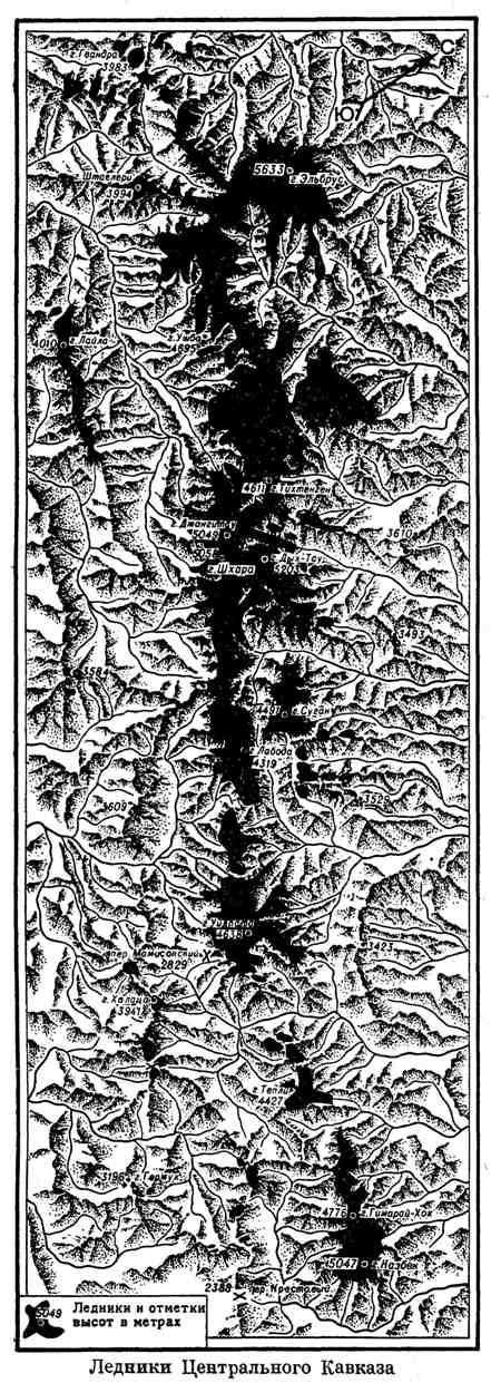 Ледники Центрального Кавказа