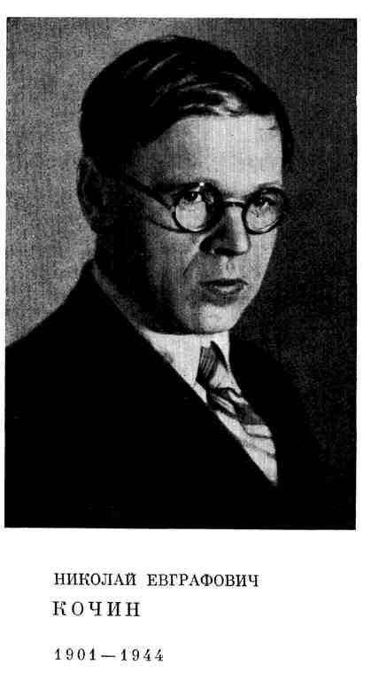 Николай Евграфович Кочин