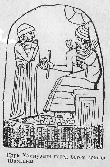 Царь Хаммурапи перед богом солнца Шамашем