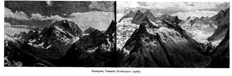 Панорама Главного Кавказского хребта