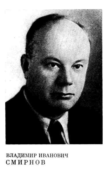 Владимир Иванович Смирнов