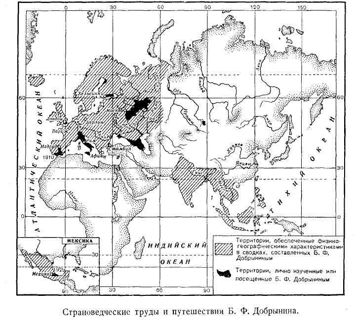 Страноведческие труды и путушествия Б. Ф. Добрынина