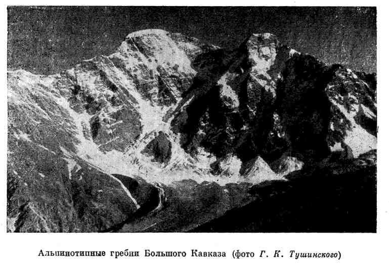 Альпинотипные гребни Большого Кавказа