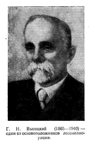 Г. Н. Высоцкий