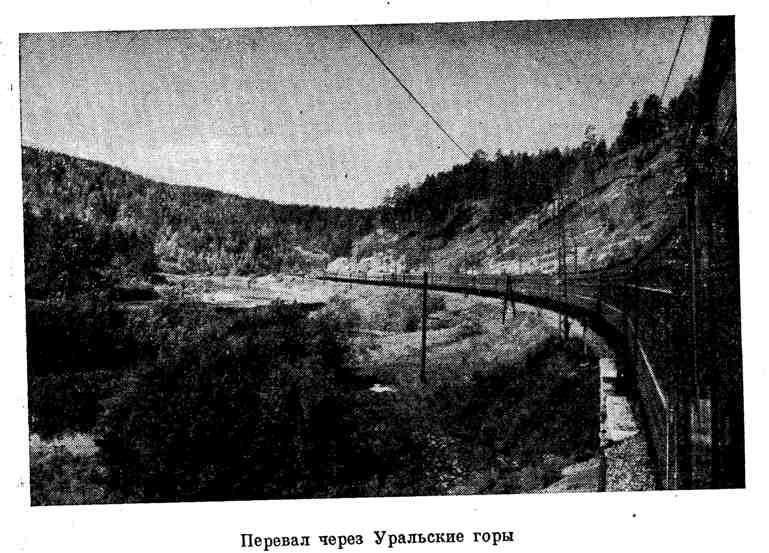 Перевал через Уральские горы