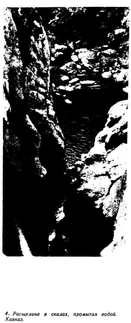 Расщелина в скалах, промытая водой