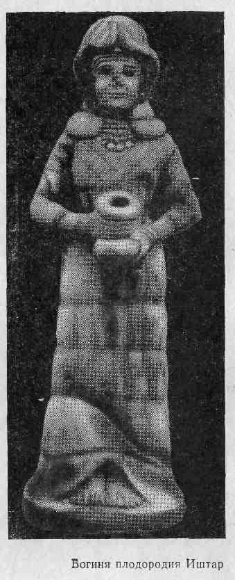 Богиня плодородия Иштар
