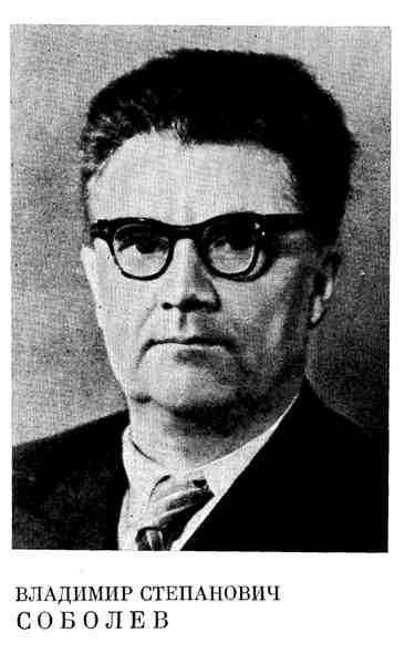 Владимир Степанович Соболев