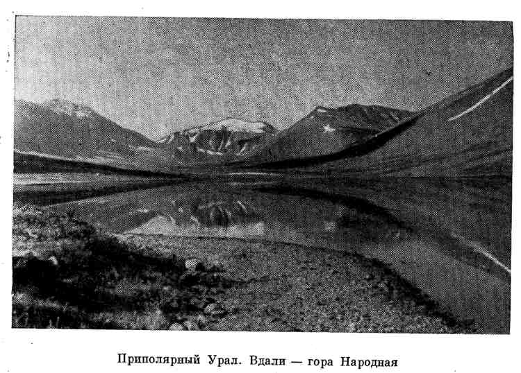 Приполярный Урал. Гора Народная