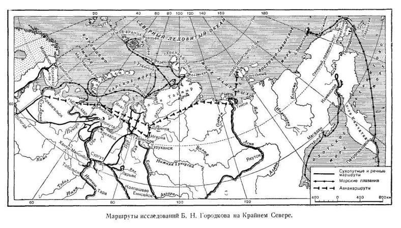 Маршруты исследований Б. Н. Городкова на Крайнем Севере