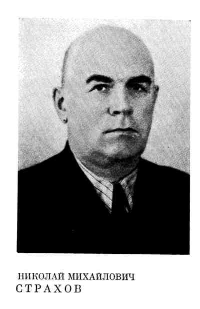 Николай Михайлович Страхов
