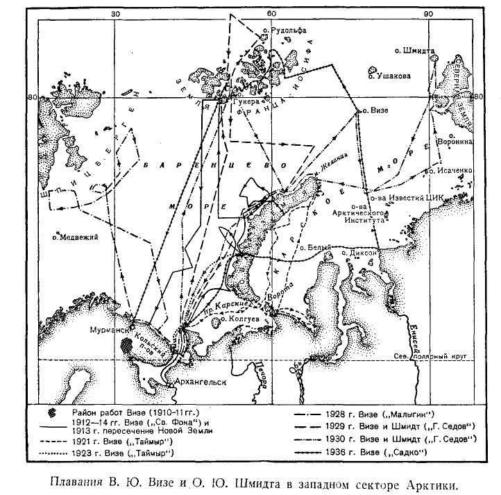 Плавания В. Ю. Визе и О. Ю. Шмидта в западном секторе Арктики