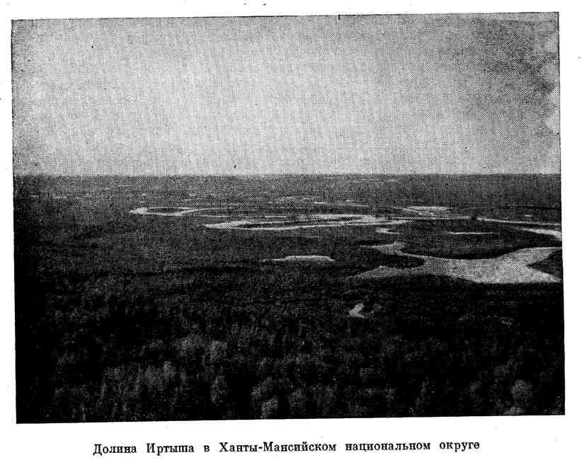 Долина Иртыша в Ханты-Мансийском национальном округе
