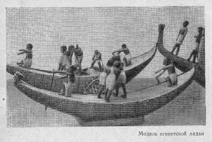 Модель египетской ладьи