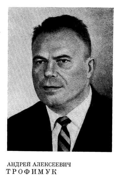 Андрей Алексеевич Трофимук