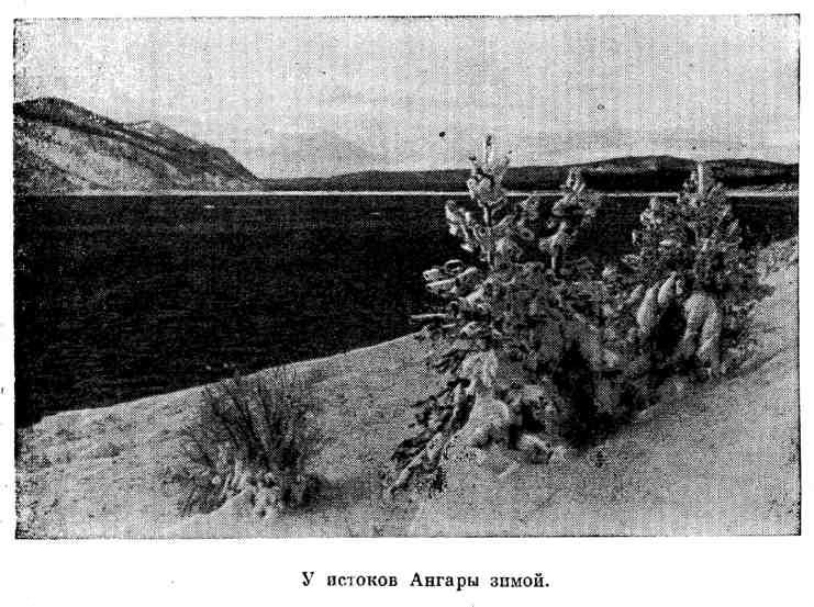 У истоков Ангары зимой