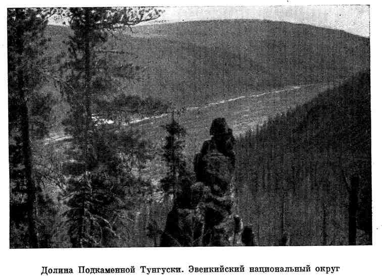 Долина Подкаменной Тунгуски. Эвенкийский национальный округ