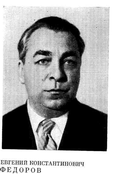 Евгений Константинович Федоров