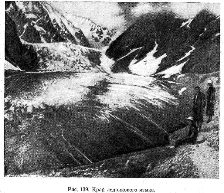Край ледникового языка