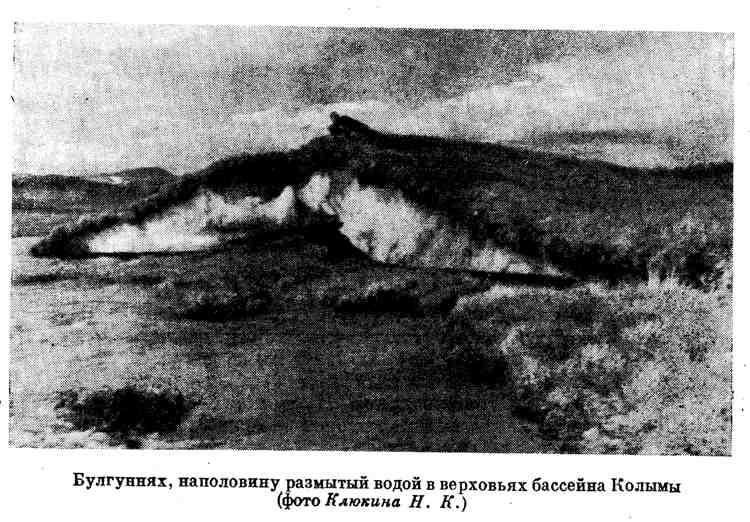 Булгуннях, наполовину размытый водой в верховьях бассейна Колымы