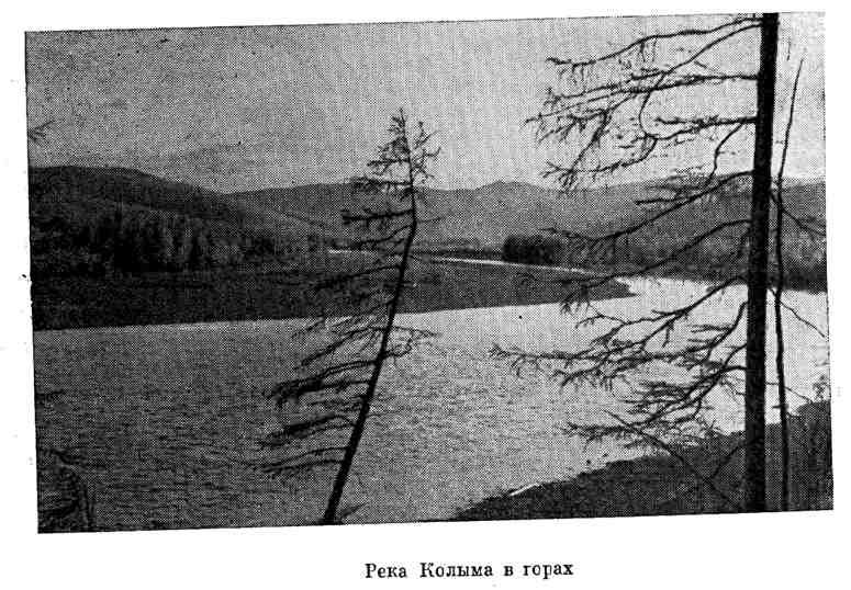 Река Колыма в горах