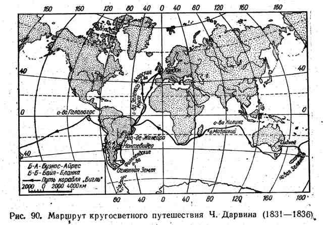 Маршрут кругосветного путешествия Ч. Дарвина