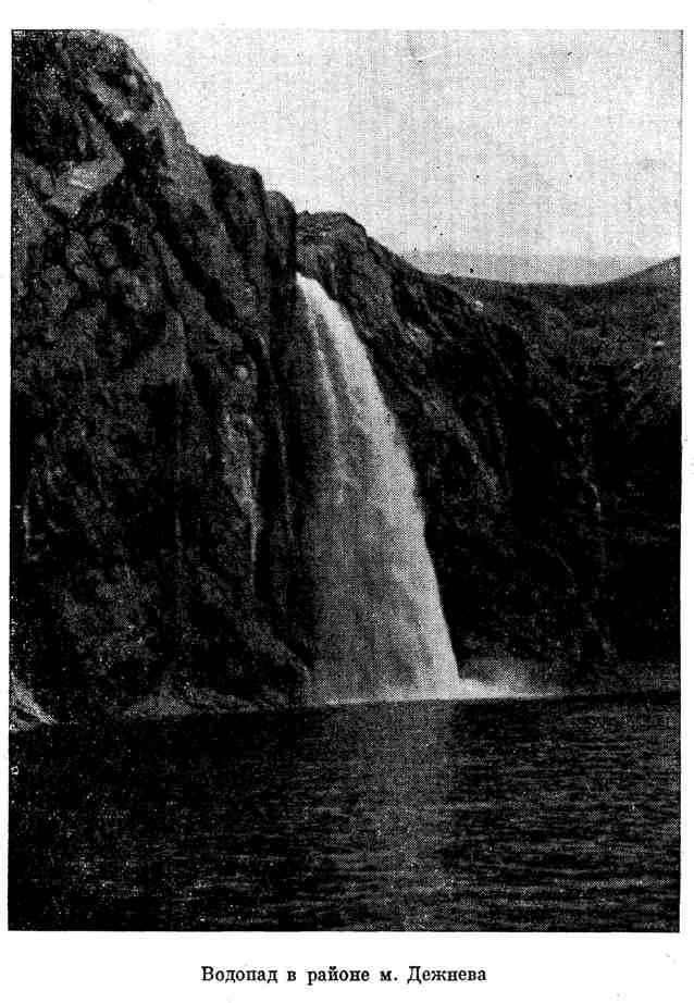 Водопад в районе м. Дежнева