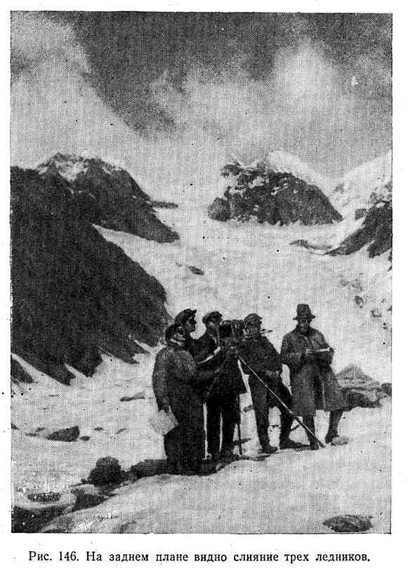 На заднем плане видно слияние трёх ледников
