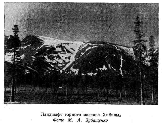 Ландшафт горного массива Хибины