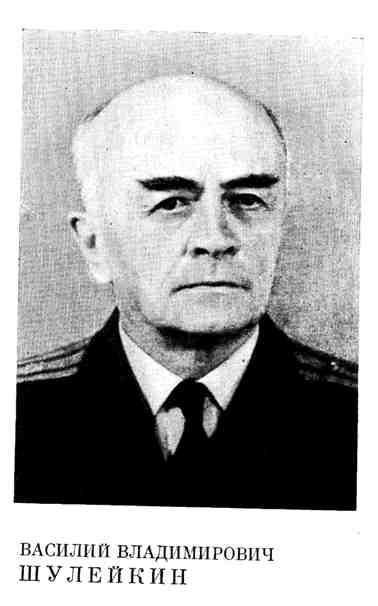 Василий Владимирович Шулейкин