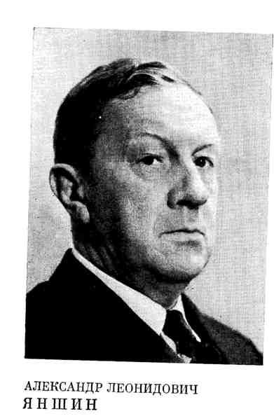 Александр Леонидович Яншин