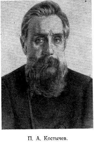 П. А. Костычев