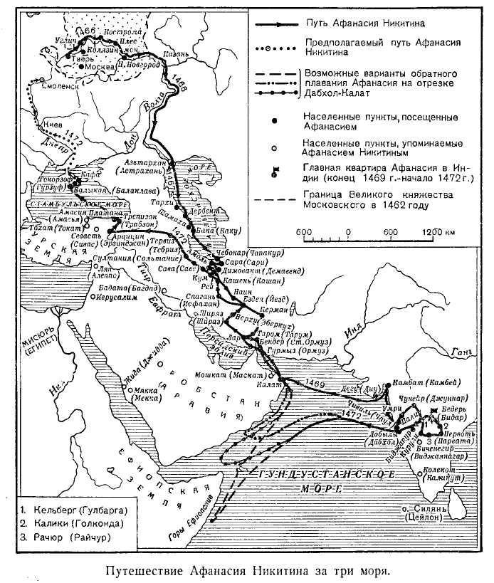 Путешествие Афанасия Никитина за три моря