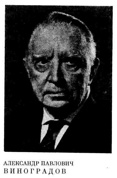 Александр Павлович Виноградов
