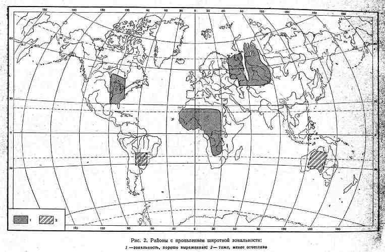 Районы с проявлением широтной зональности