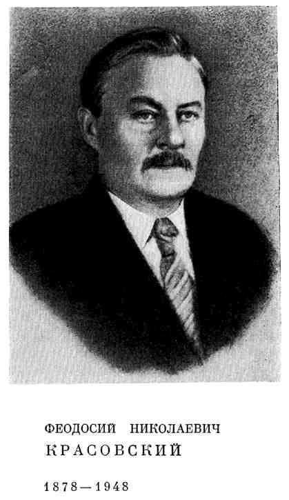 Феодосий Николаевич Красовский