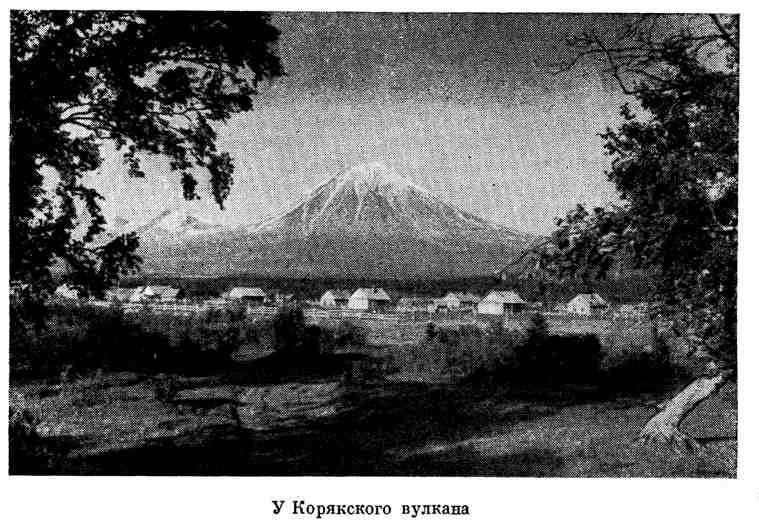 У Корякского вулкана